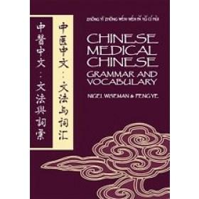 Chinese medical Chinese: Grammar & Vocabulary