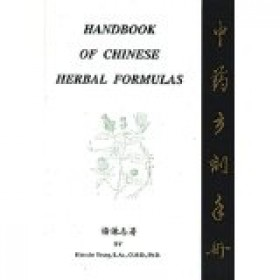 Handbook of Chinese herbal formulas