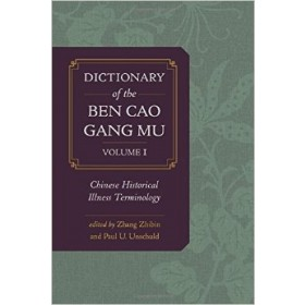 Dictionary of the Ben Cao Gang Mu