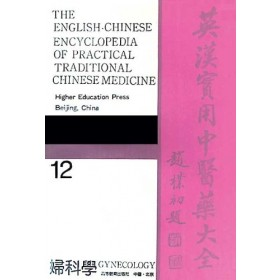 The english chinese encyclopedia of practical