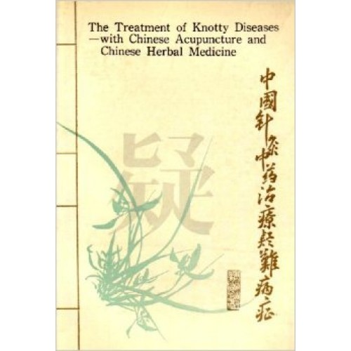 The treatment of knotty diseases with... -50%