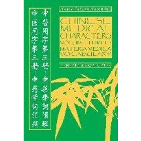 Chinese medical characters - Volume III